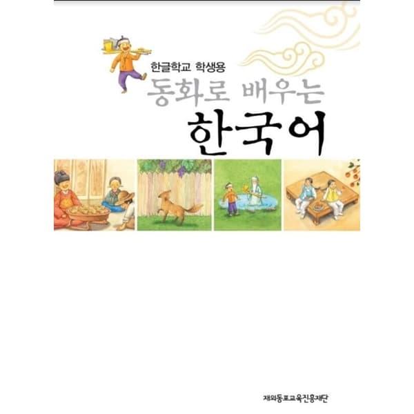 Học Tiếng Hàn Qua Truyện Cổ Tích